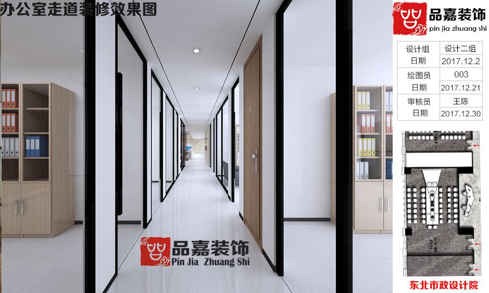 中国市政工程东北研究院安徽分公司办公室走道装修效果图